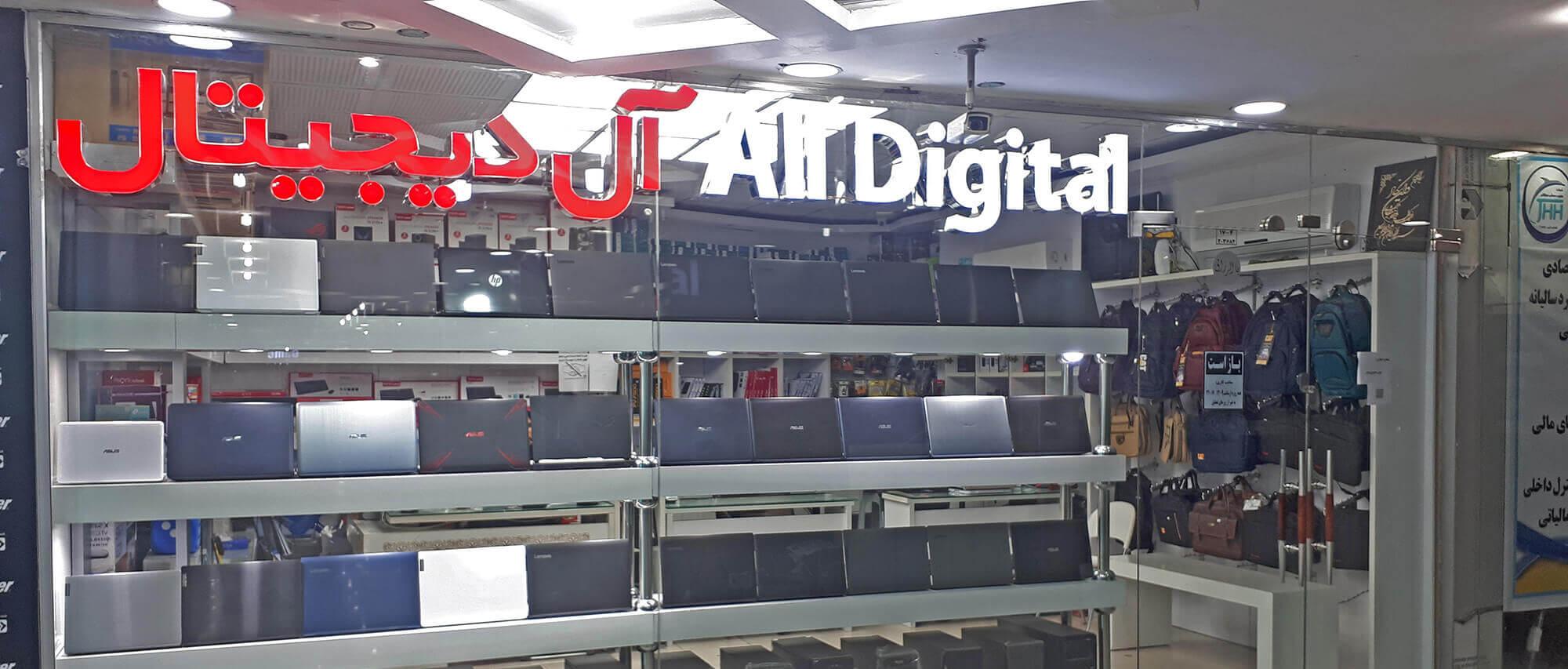 فروشگاه اینترنتی آل دیجیتال